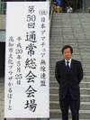 Sokai2008kochi011