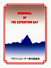 Pday_memorial_award