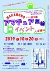 2019092701wakamono